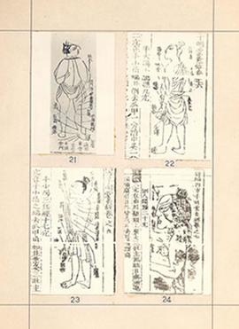 "Plate 6 from E.V. Cowdry's: ""A comparison of ancient Chinese anatomical charts with the 'Fun..."