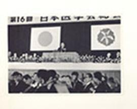 View from the audience of an unidentified speaker at the Sixteenth General Assembly, Japan Medica...